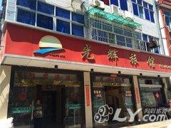 岱山光辉旅馆