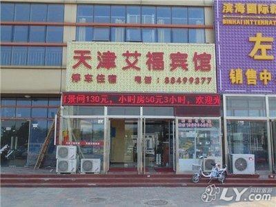 福酒店_艾福宾馆(天津东丽军粮城店)图片