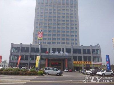 汉庭酒店(阜宁汽车站店)图片