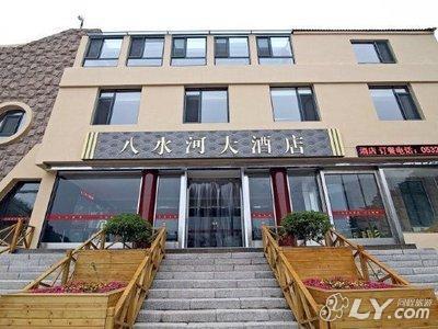 青岛崂山风景区八水河大酒店图片