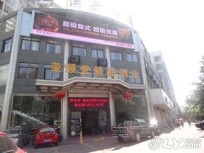 东方彩印附近宾馆图片