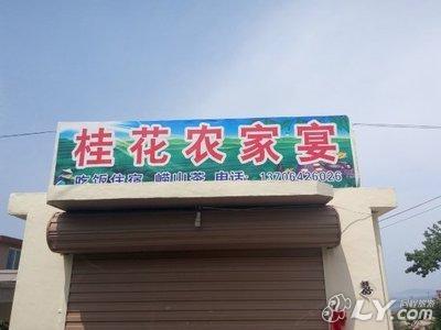 青岛桂花农家宴图片