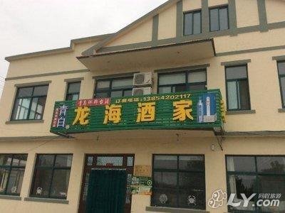 青岛琅琊台风景区附近宾馆