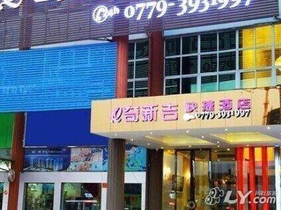 北海奇新吉快捷酒店图片