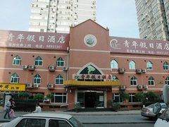 青年假日酒店(北京民大店)图片