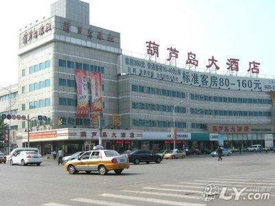 葫芦岛大酒店图片