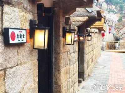 青岛仙居崂山民宿酒店图片