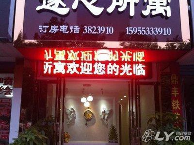 芜湖兆伏电子有限公司附近宾馆