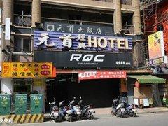 新竹元首大饭店(Chief Classic Hotel)图片