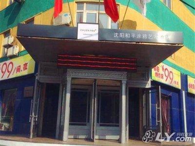 沈阳广播电视大学附近宾馆