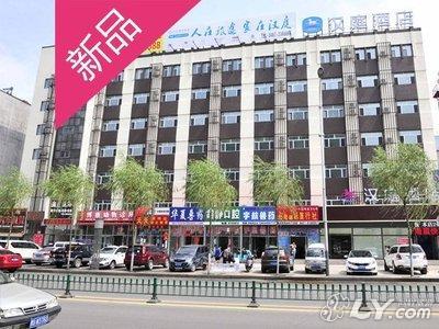(新品)汉庭酒店(鸡西火车站店)图片