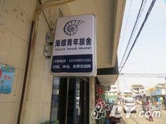 普陀海螺家庭旅舍