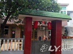 嵊泗浪花宾馆(渔家乐)